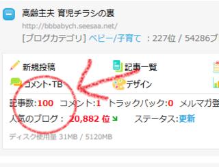 100記事.png
